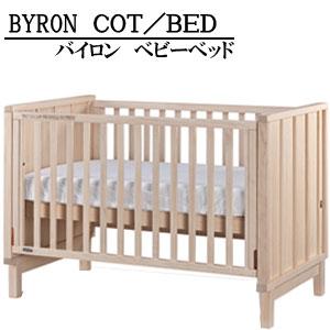 BOORI ブーリ バイロン ベビーベッド 3IN1 ナチュラル【送料無料】
