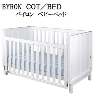 BOORI ブーリ バイロン ベビーベッド 3IN1 ホワイト【送料無料】