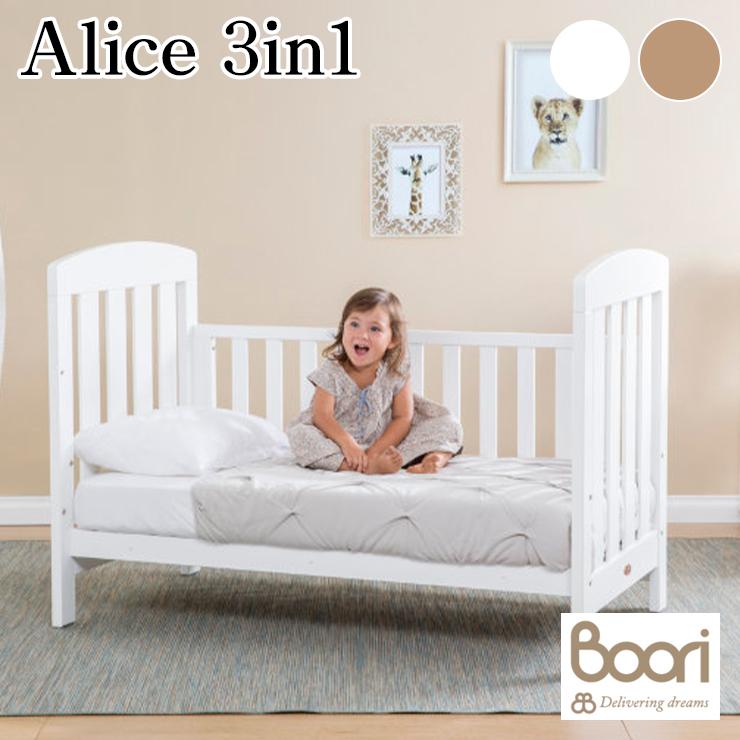 BOORI ブーリ アリス Alice 3in1 ベビーベッド キッズベッド キッズ 赤ちゃん ママ 天然木 シリーズ家具 寝室 ギフト(代引不可)【送料無料】