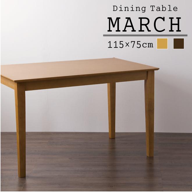 ダイニングテーブル ダイニング テーブル 天然木 北欧 ダイニングテ-ブル マ-チ 幅115(代引不可)【送料無料】