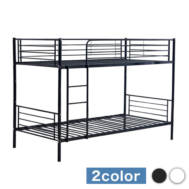 二段ベッド シングル フレームのみ 2段ベッド パイプ ベッド ロータイプ パイプベッド 組立て 子供 大人 ブラック ホワイト(代引不可)【送料無料】