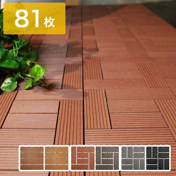 ウッドパネル 81枚 ウッドデッキ 人工木 樹脂 ウッドタイル デッキ ベランダ フロアデッキ ジョイント式 設置簡単 庭 DIY(代引不可)【送料無料】