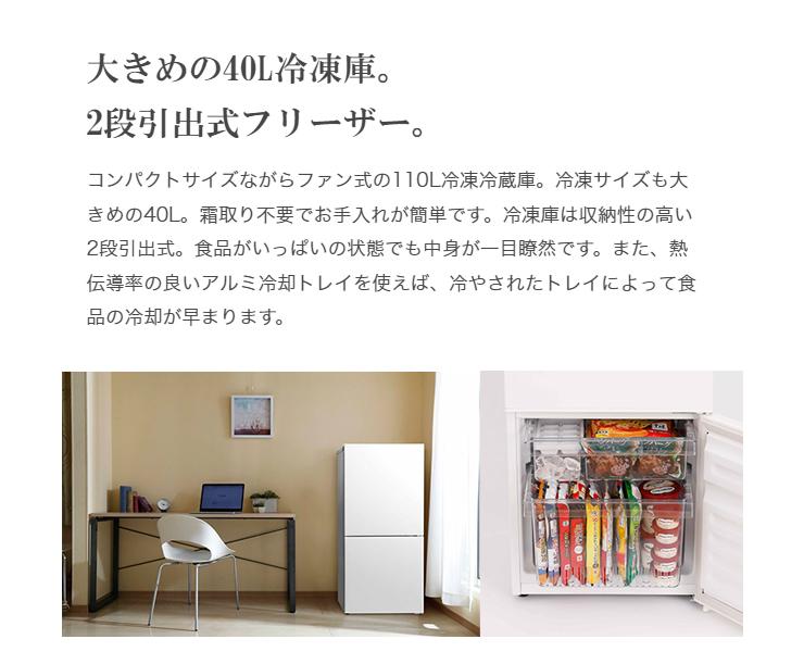 ツインバード HR-E911-W 110L ファン式冷凍冷蔵庫 冷蔵庫 ホワイト 2段引出式 コンパクト(代引不可)