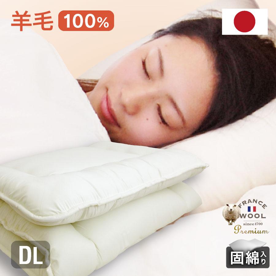日本製 羊毛100% 敷き布団(固綿入り) ダブルロング 国産 羊毛100% 匂いが少ないフランス産プレミアムウール 羊毛敷布団(代引不可)【送料無料】