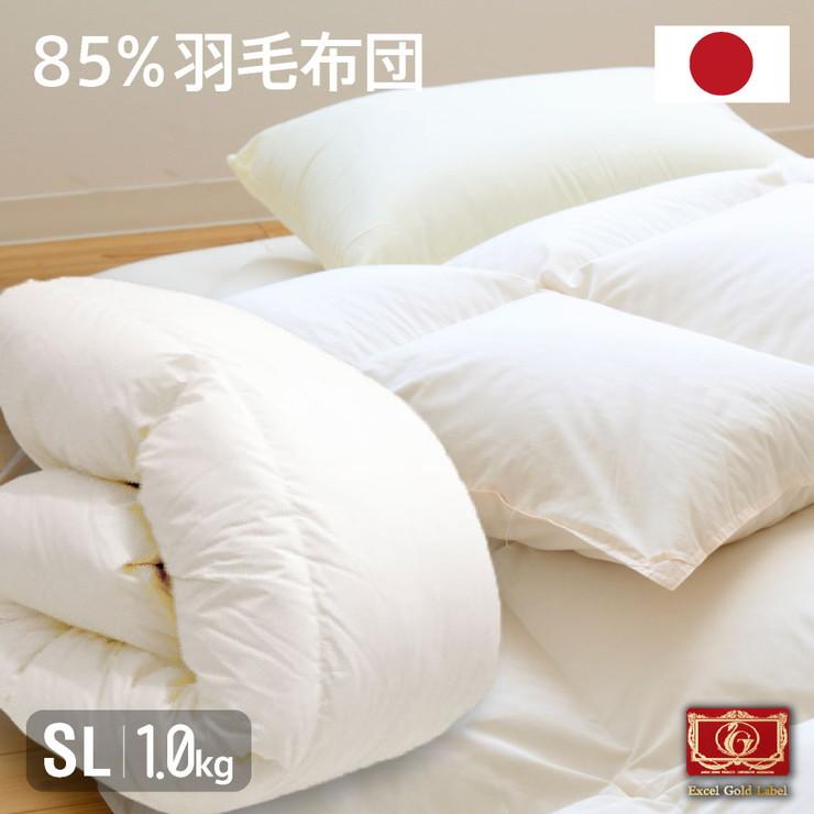 日本製 羽毛85% 掛け布団(1.0kg) シングルロング 国産 高品質 羽毛布団 0.8kg シングル 総重量約1.6kg(代引不可)【送料無料】