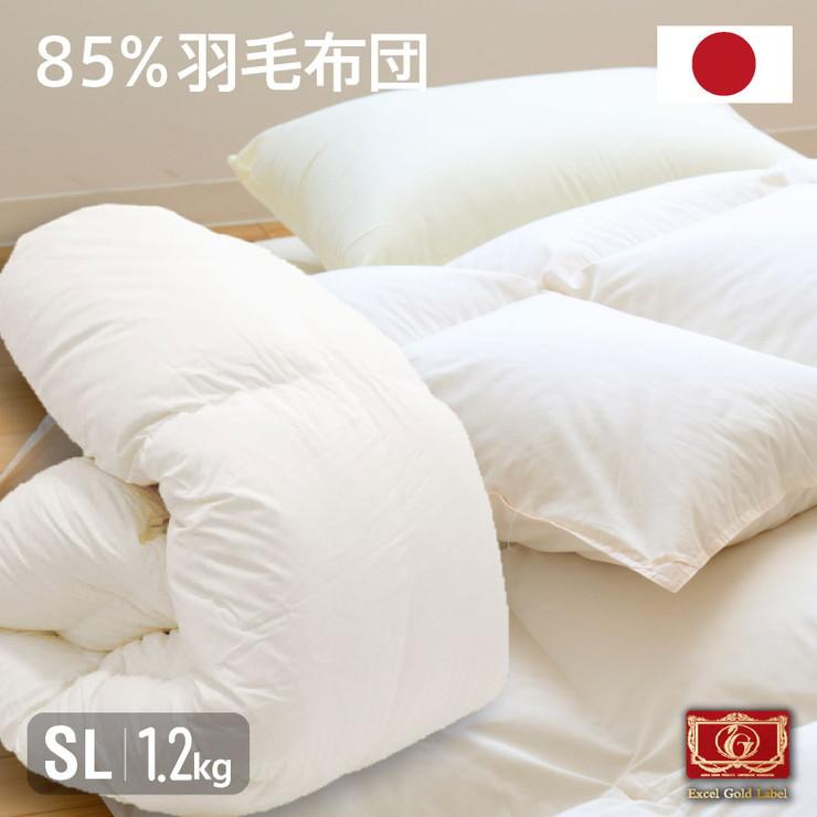 日本製 羽毛85% 掛け布団(1.2kg) シングルロング 国産 高品質 羽毛布団 0.8kg シングル 総重量約1.6kg(代引不可)【送料無料】