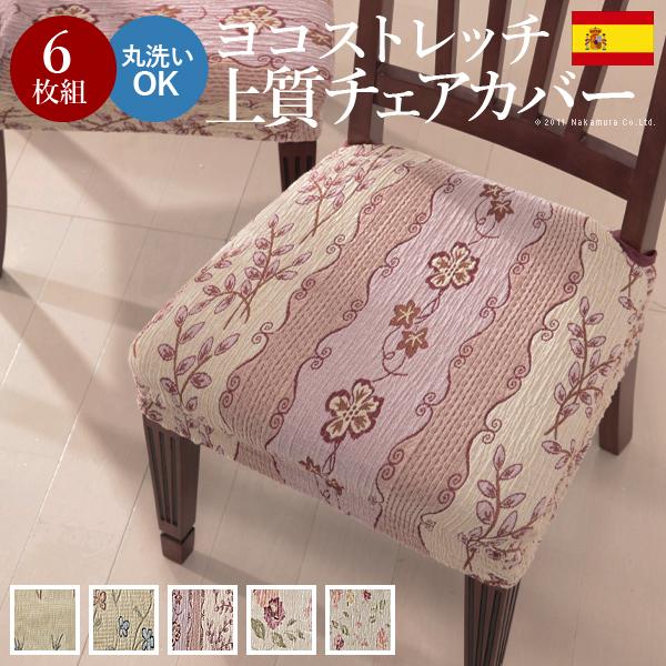 スペイン製ストレッチフィットチェアカバー CAROLINA〔カロリーナ〕 6枚組セット 椅子 カバー フィット ストレッチ (代引き不可)【送料無料】