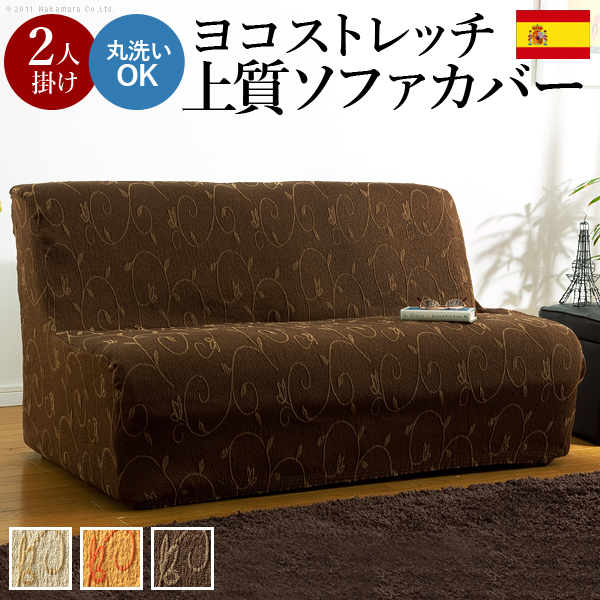 Remarkable Sofa Cover Fitting Stretch Collect On Delivery Impossibility For The Two People Hook Whom There Is No Stretch Fitting Sofa Cover Dora Arm Made Machost Co Dining Chair Design Ideas Machostcouk