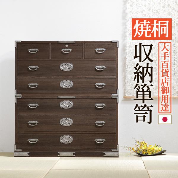 焼桐収納箪笥 6段 三条(さんじょう) 桐タンス 着物 収納 国産(代引き不可)【送料無料】