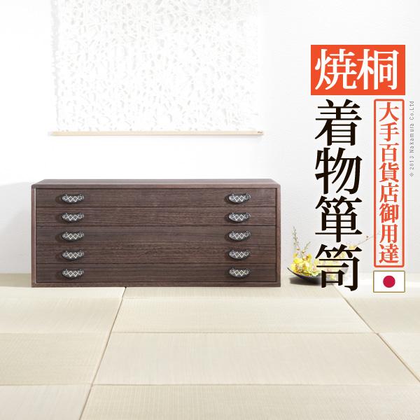 焼桐着物箪笥 5段 桔梗(ききょう) 桐タンス 着物 収納 国産(代引き不可)【送料無料】