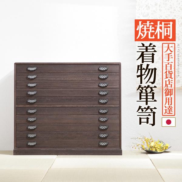 焼桐着物箪笥 10段 桔梗(ききょう) 桐タンス 着物 収納 国産(代引き不可)【送料無料】
