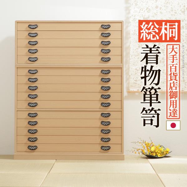 総桐着物箪笥 15段 琴月(きんげつ) 桐タンス 着物 収納 国産(代引き不可)【送料無料】