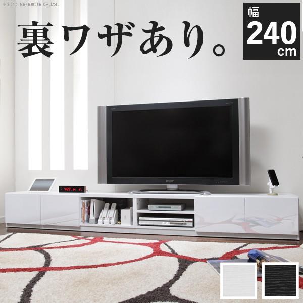 背面収納TVボード ロビン 幅240cm テレビ台 テレビボード ローボード(代引き不可)