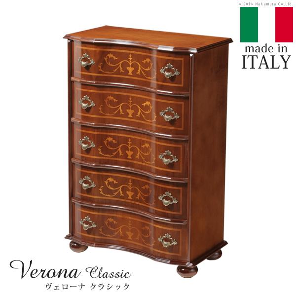 ヴェローナクラシック 丸脚5段チェスト 幅58cm イタリア 家具 ヨーロピアン アンティーク風(代引き不可)