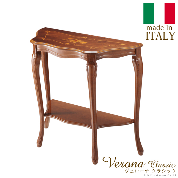 ヴェローナクラシック 象嵌コンソール イタリア 家具 ヨーロピアン アンティーク風(代引き不可)
