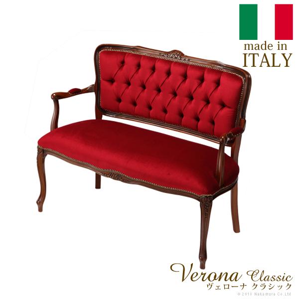 ヴェローナクラシック アームチェア(2人掛け) イタリア 家具 ヨーロピアン アンティーク風(代引き不可)【送料無料】