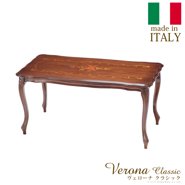 ヴェローナクラシック コーヒーテーブル 幅100cm イタリア 家具 ヨーロピアン アンティーク風(代引き不可)