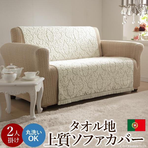 Terry Cloth Type Sofa Cover Leiria