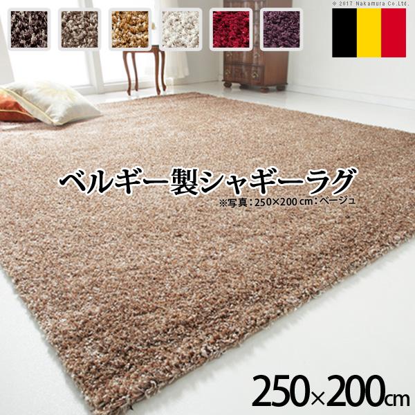 ベルギー製 ウィルトン織り シャギーラグ リエージュ 200x250cm ラグ カーペット じゅうたん(代引き不可)