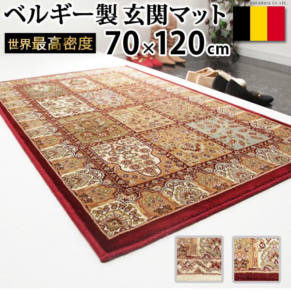 ベルギー製 ウィルトン織り 玄関マット セラン 70x120cm ラグ カーペット じゅうたん(代引き不可)