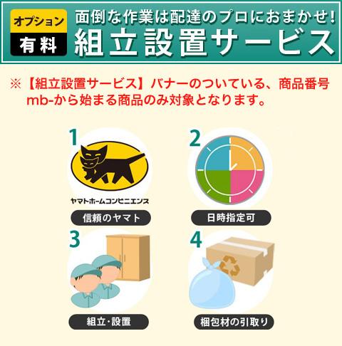 組立設置サービス 14,000円(税抜) 【商品番号 mb-から始まる商品のみ対象となります。】(代引き不可)【送料無料】
