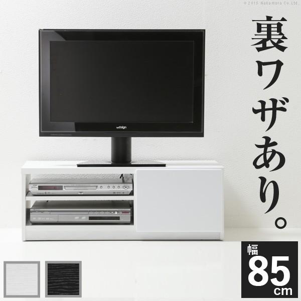 背面収納TVボード ロビン 幅85cm テレビ台 テレビボード ローボード 鏡面キャスター付き小型テレビボード テレビラック TV台(代引き不可)