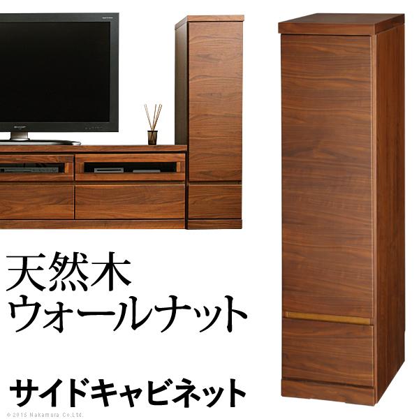 ウォールナット テレビサイドキャビネット 幅30cm(代引不可)【送料無料】