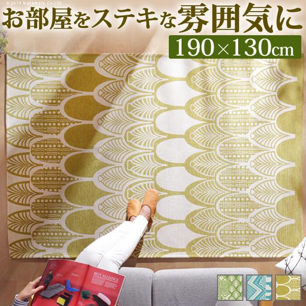 ラグ 柄 ラグ 〔リントゥ〕 190x130cm 長方形 1.5畳 おしゃれ ウォッシャブル 床暖房 ホットカーペット対応(代引不可)【送料無料】