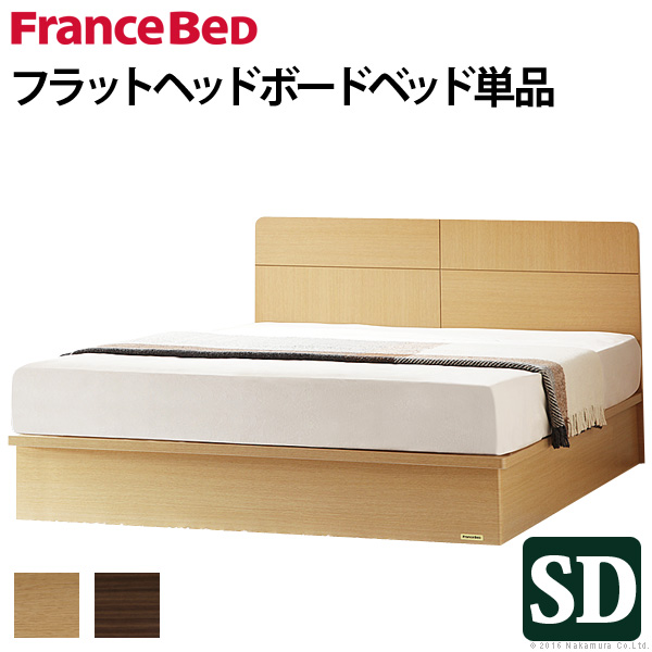 フランスベッド セミダブル 収納付きフラットヘッドボードベッド 〔オーブリー〕 ベッド下収納なし セミダブル フレームのみ(代引不可)【送料無料】