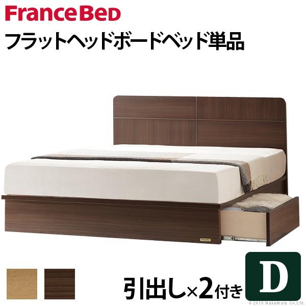 フランスベッド ダブル 収納付きフラットヘッドボードベッド 〔オーブリー〕 引出しタイプ ダブル ベッドフレームのみ 収納(代引不可)【送料無料】
