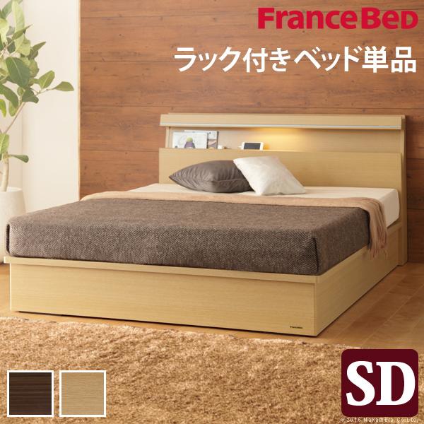 フランスベッド セミダブル ライト・棚付きベッド 〔ジェラルド〕 収納なし セミダブル ベッドフレームのみ フレーム(代引不可)