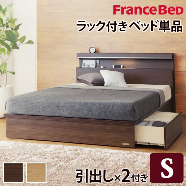 フランスベッド シングル ライト・棚付きベッド 〔ジェラルド〕 引出しタイプ シングル ベッドフレームのみ 収納(代引不可)【送料無料】
