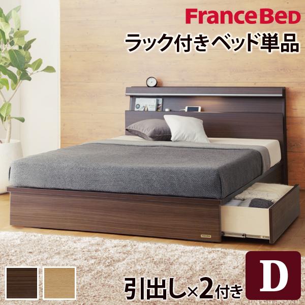 フランスベッド ダブル ライト・棚付きベッド 〔ジェラルド〕 引出しタイプ ダブル ベッドフレームのみ 収納(代引不可)【送料無料】