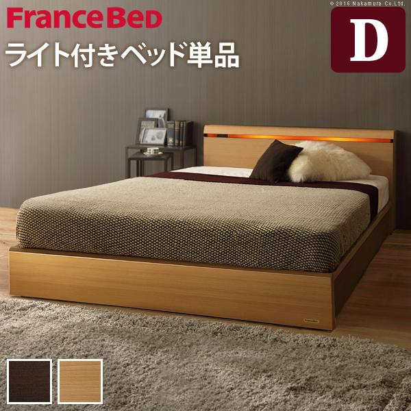 フランスベッド ダブル フレーム ライト・棚付きベッド 〔クレイグ〕 収納なし ダブル ベッドフレームのみ(代引不可)