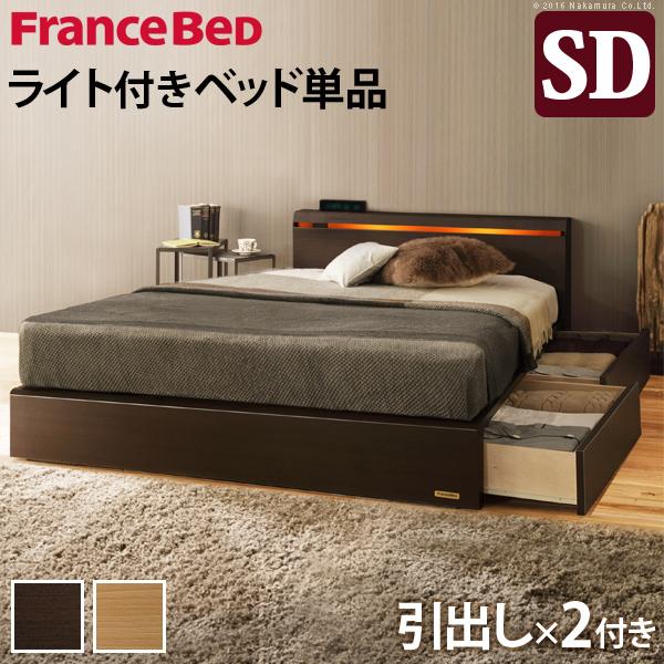 フランスベッド セミダブル 収納 ライト・棚付きベッド 〔クレイグ〕 引き出し付き セミダブル ベッドフレームのみ(代引不可)【送料無料】