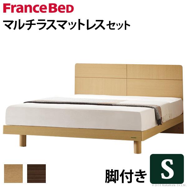 フランスベッド シングル 収納付きフラットヘッドボードベッド 〔オーブリー〕 レッグ マルチラススーパースプリングマットレス(代引不可)【送料無料】