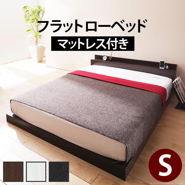 フラットローベッド カルバン フラット シングル ポケットコイルスプリングマットレスセット ベッド マットレス付き フレーム 木製(代引不可)