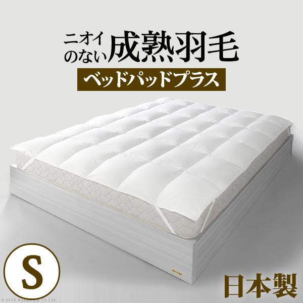 敷きパッド シングル ホワイトダック 成熟羽毛寝具シリーズ ベッドパッドプラス シングル 日本製(代引不可)