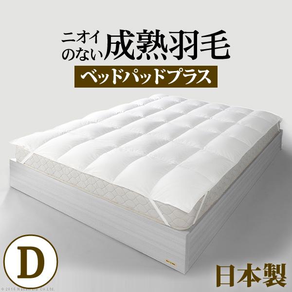 敷きパッド ダブル ホワイトダック 成熟羽毛寝具シリーズ ベッドパッドプラス ダブル 日本製(代引不可)【送料無料】
