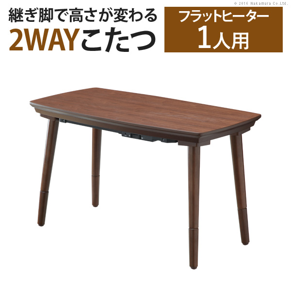 こたつ テーブル 長方形 フラットヒーター ソファこたつ 〔ブエノ〕 90x50cm コタツ 継ぎ脚 継脚 高さ調節 ウォールナット 木製(代引不可)【送料無料】