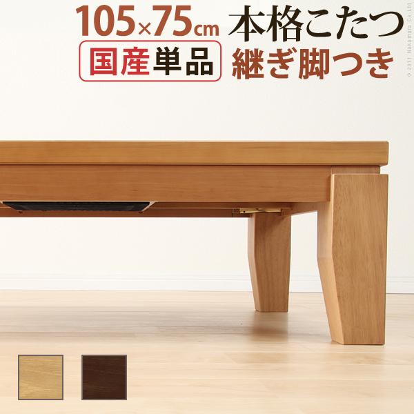 モダンリビングこたつ ディレット 105×75cm こたつ テーブル 長方形 日本製 国産継ぎ脚ローテーブル(代引不可)
