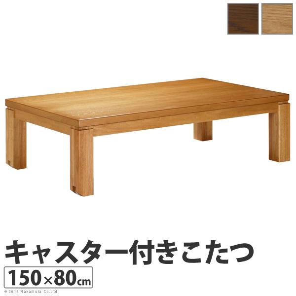 キャスター付きこたつ トリニティ 150×80cm こたつ テーブル 長方形 日本製 国産ローテーブル(代引不可)【送料無料】