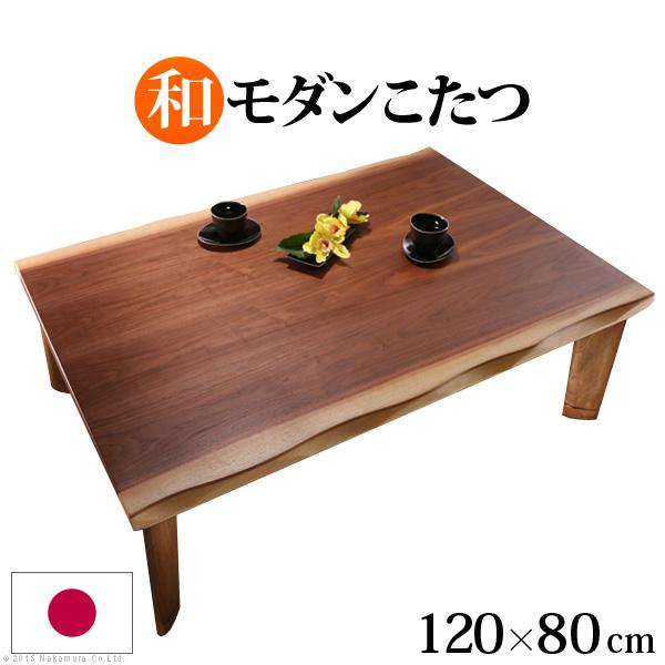 こたつ テーブル 国産 和モダンウォールナットフラットヒーターこたつ 〔クラフト〕 120x80cm(代引不可)