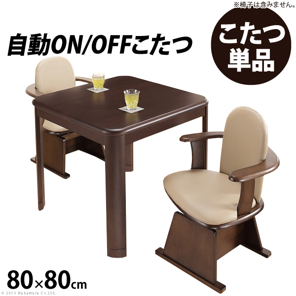 こたつ 正方形 ダイニングテーブル 人感センサー・高さ調節機能付き ダイニングこたつ 〔アコード〕 80x80cm こたつ本体のみ(代引不可)【送料無料】