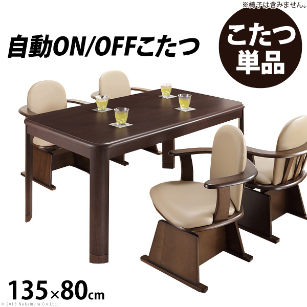 こたつ 長方形 ダイニングテーブル 人感センサー・高さ調節機能付き ダイニングこたつ 〔アコード〕 135x80cm こたつ本体のみ(代引不可)【送料無料】
