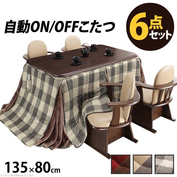 こたつ 長方形 ダイニングテーブル 人感センサー・高さ調節機能付き ダイニングこたつ 〔アコード〕 135x80cm 6点セット(代引不可)【送料無料】