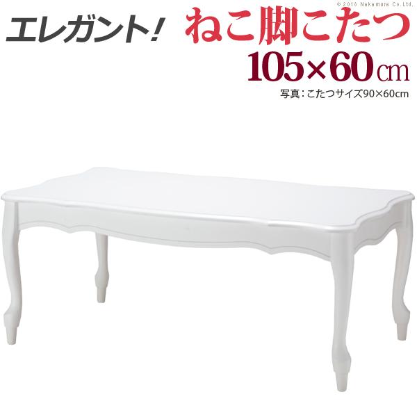 こたつ 猫脚 長方形 ねこ脚こたつテーブル 〔フローラ〕 105x60cm(代引不可)【送料無料】