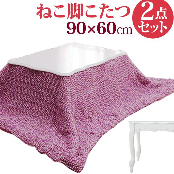 こたつ 猫脚 長方形 ねこ脚こたつテーブル 〔フローラ〕 90x60cm こたつ本体+ニット薄掛けこたつ布団ピンク 2点セット(代引不可)