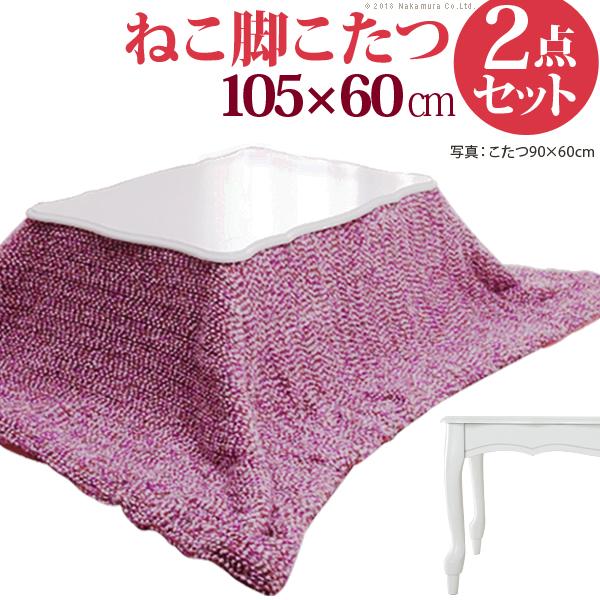 こたつ 猫脚 長方形 ねこ脚こたつテーブル 〔フローラ〕 105x60cm こたつ本体+ニット薄掛けこたつ布団ピンク 2点セット(代引不可)