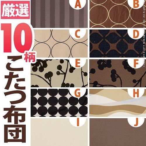 楢天然木国産折れ脚こたつ ローリエ 60×60cm+国産こたつ布団 2点セット こたつ 正方形 日本製 セット(代引不可)